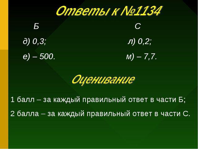 Б С д) 0,3; л) 0,2; е) – 500. м) – 7,7. 1 балл – за каждый правильный ответ...