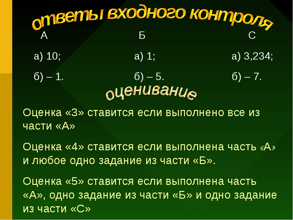 А Б С а) 10; а) 1; а) 3,234; б) – 1. б) – 5. б) – 7. Оценка «3» ставится есл...