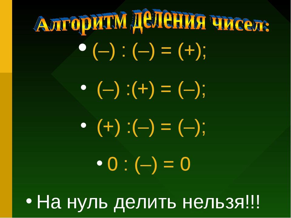 (–) : (–) = (+); (–) :(+) = (–); (+) :(–) = (–); 0 : (–) = 0 На нуль делить...