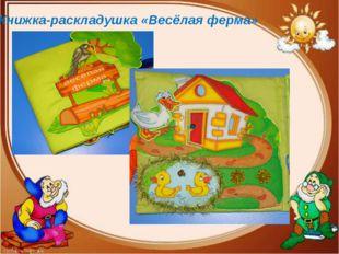 Книжка-раскладушка «Весёлая ферма»