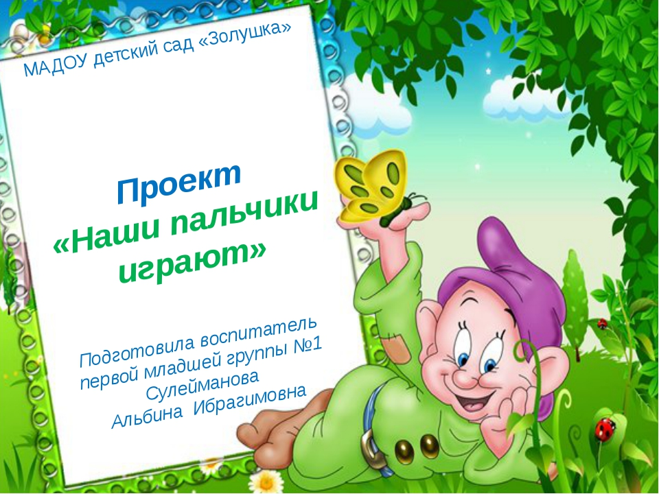 МАДОУ детский сад «Золушка» Проект «Наши пальчики играют» Подготовила воспита...