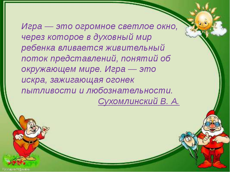Игра — это огромное светлое окно, через которое в духовный мир ребенка вливае...