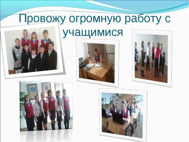 Провожу огромную работу с учащимися