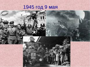 1945 год 9 мая