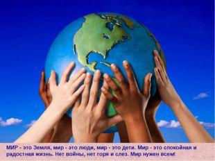 МИР - это Земля, мир - это люди, мир - это дети. Мир - это спокойная и радос