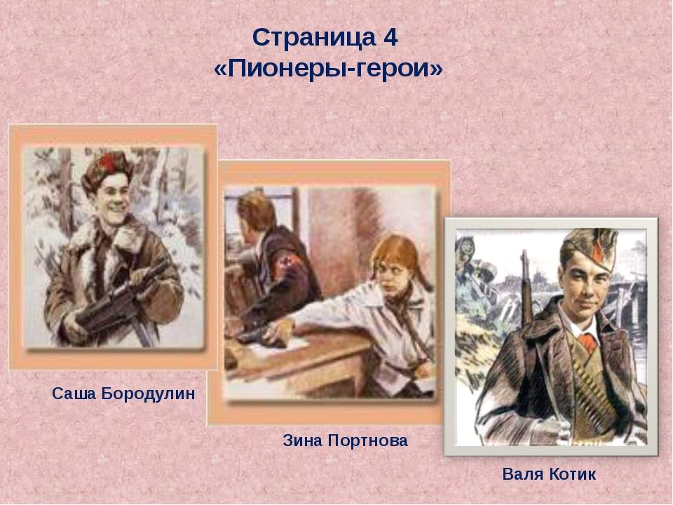 Саша Бородулин Страница 4 «Пионеры-герои» Зина Портнова Валя Котик