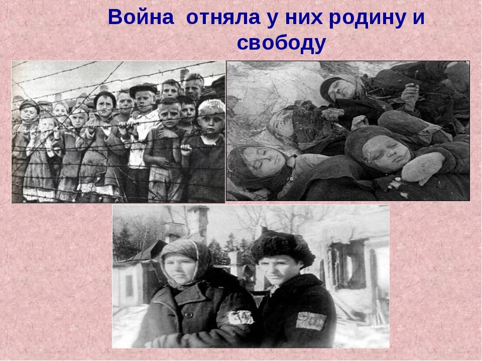 Война отняла у них родину и свободу