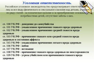Уголовная ответственность. Российское уголовное законодательство предусматрив