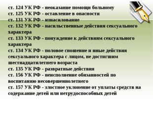 ст. 124 УК РФ - неоказание помощи больному ст. 125 УК РФ - оставление в опасн