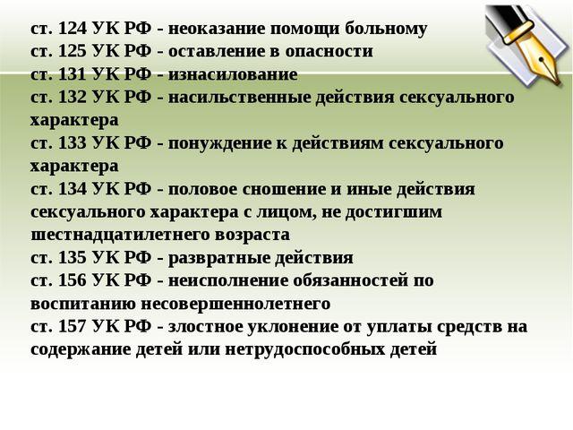 ст. 124 УК РФ - неоказание помощи больному ст. 125 УК РФ - оставление в опасн...