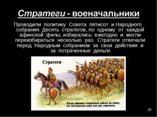 Проводили политику Совета пятисот и Народного собрания. Десять стратегов, по