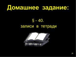 § - 40. записи в тетради *
