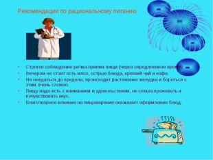 Рекомендации по рациональному питанию Строгое соблюдение ритма приема пищи (ч
