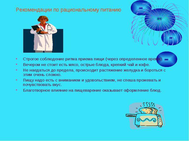 Рекомендации по рациональному питанию Строгое соблюдение ритма приема пищи (ч...