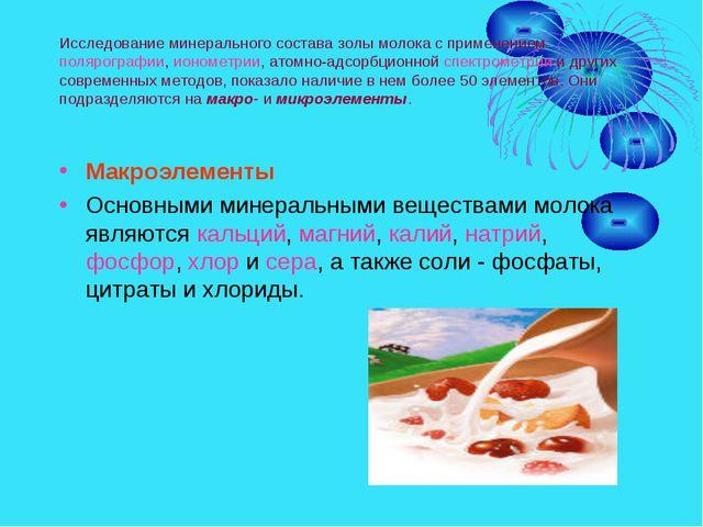 Исследование минерального состава золы молока с применением полярографии, ион...