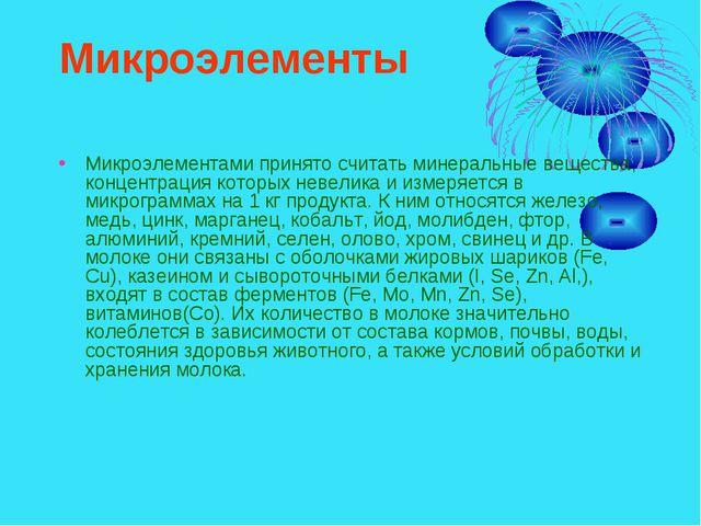 Микроэлементы Микроэлементами принято считать минеральные вещества, концентра...