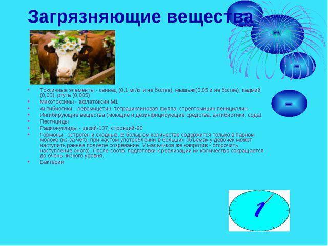 Загрязняющие вещества Токсичные элементы - свинец (0,1 мг/кг и не более), мыш...