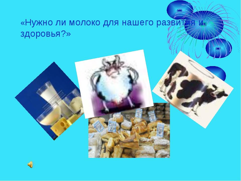 «Нужно ли молоко для нашего развития и здоровья?»