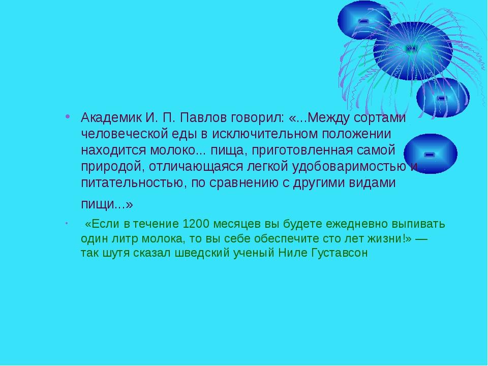 Академик И. П. Павлов говорил: «...Между сортами человеческой еды в исключите...