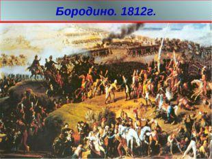 Бородино. 1812г.