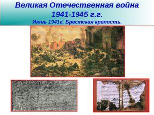 Великая Отечественная война 1941-1945 г.г. Июнь 1941г. Брестская крепость.