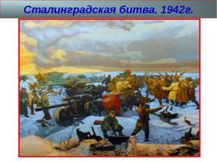 Сталинградская битва. 1942г.