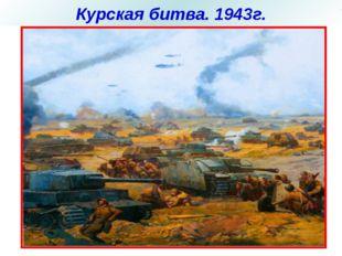Курская битва. 1943г.