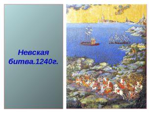 Невская битва.1240г.
