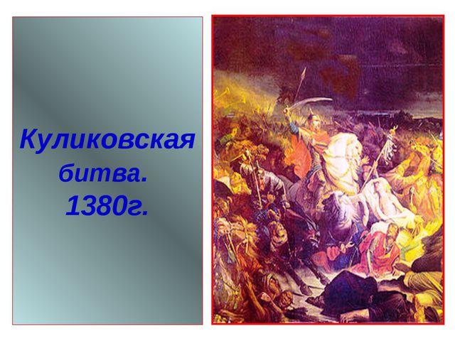 Куликовская битва. 1380г.
