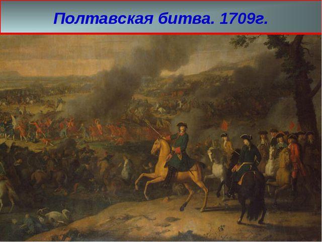 Полтавская битва. 1709г.