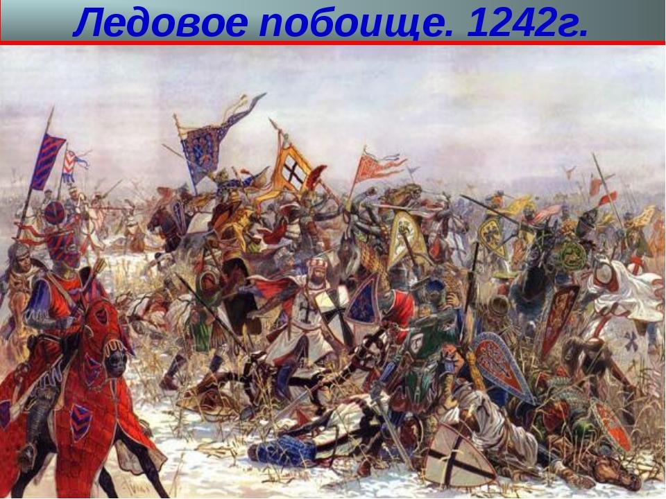 Ледовое побоище. 1242г.