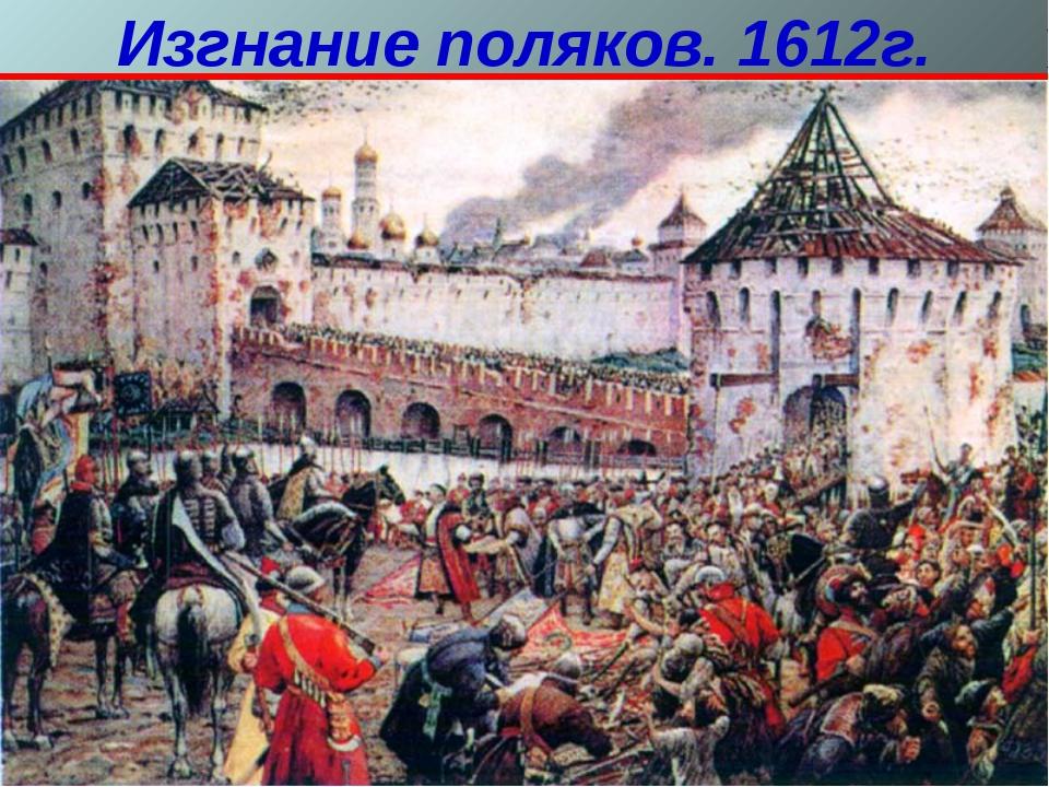 Изгнание поляков. 1612г.