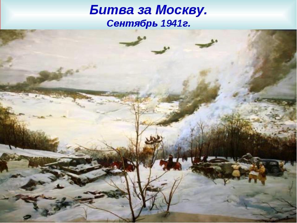 Битва за Москву. Сентябрь 1941г.
