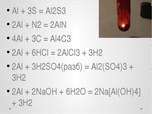 Al + 3S = Al2S3 2Al + N2= 2AlN 4Al + 3С = Al4С3 2Al + 6HCl = 2AlCl3+ 3H2 2A