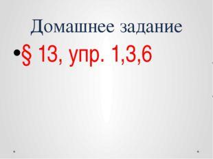 Домашнее задание § 13, упр. 1,3,6