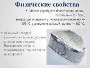 Физические свойства Металл серебристо-белого цвета, лёгкий, плотность— 2,7 г