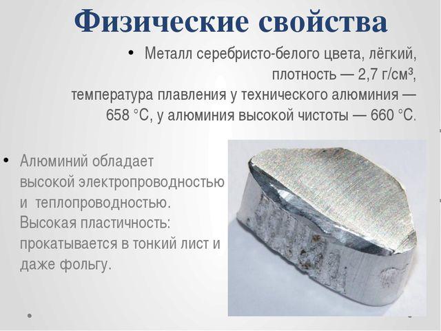 Физические свойства Металл серебристо-белого цвета, лёгкий, плотность— 2,7 г...