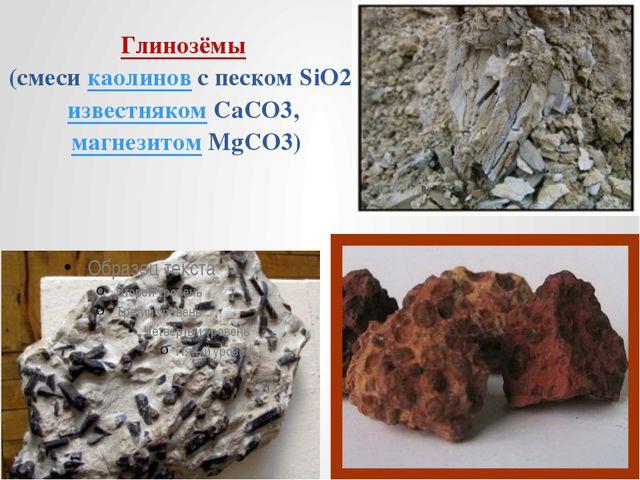 Глинозёмы (смесикаолиновс песком SiO2,известнякомCaCO3, магнезитомMgCO3)