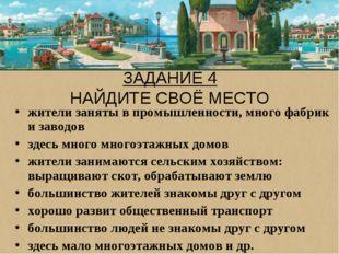ЗАДАНИЕ 4 НАЙДИТЕ СВОЁ МЕСТО жители заняты в промышленности, много фабрик и з