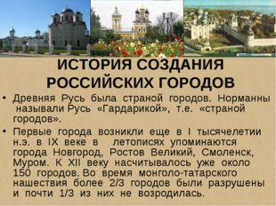 ИСТОРИЯ СОЗДАНИЯ РОССИЙСКИХ ГОРОДОВ Древняя Русь была страной городов. Норман