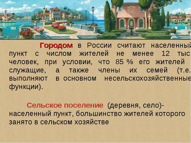 Сельское поселение (деревня, село)- населенный пункт, большинство жителей ко...