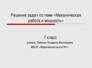Решение задач по теме «Механическая работа и мощность» 7 класс учитель Тайнов