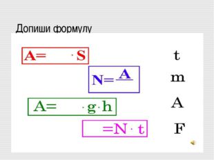 Допиши формулу