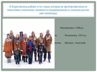 В Карагинском районе есть семья, которая на протяжении века из поколения в по