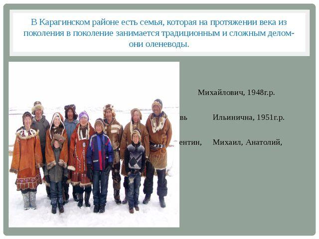 В Карагинском районе есть семья, которая на протяжении века из поколения в по...
