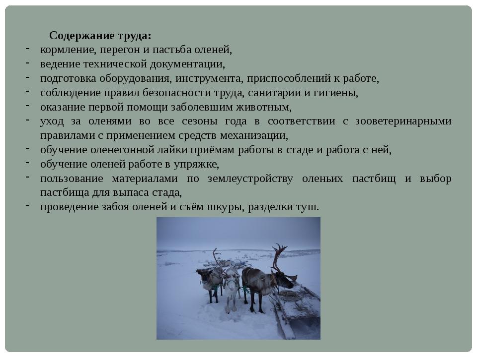 Содержание труда: кормление, перегон и пастьба оленей, ведение технической д...