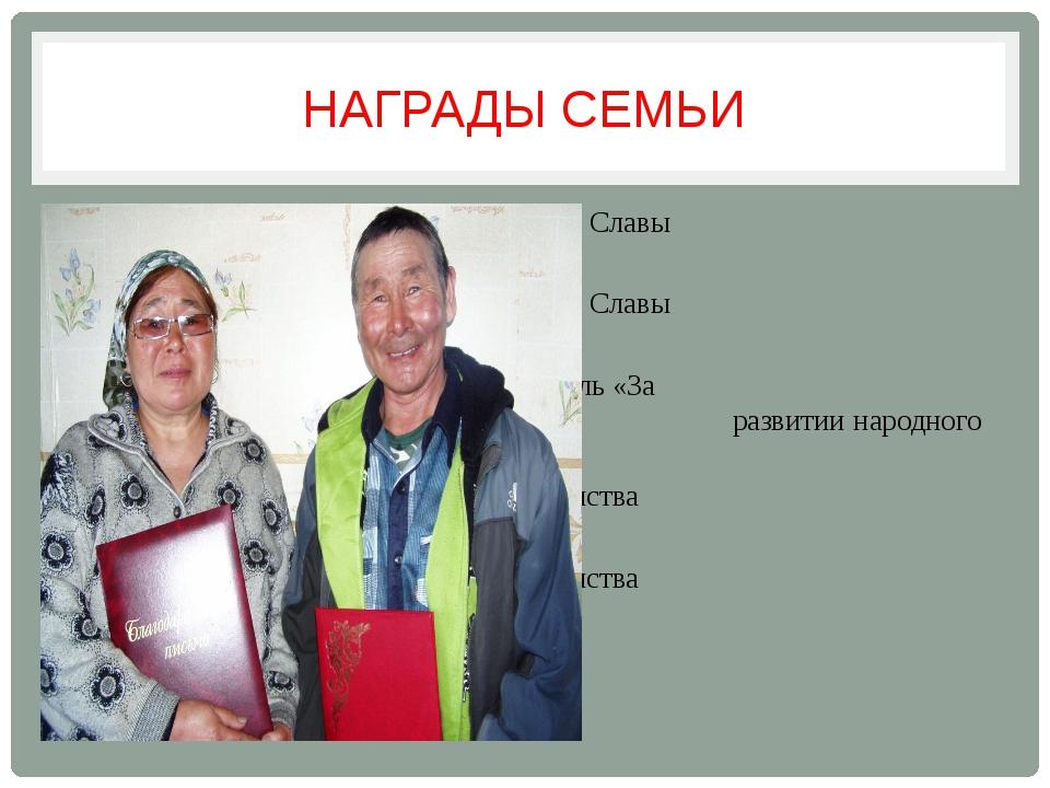 НАГРАДЫ СЕМЬИ Орден трудовой Славы 2 степени  Орден трудово...