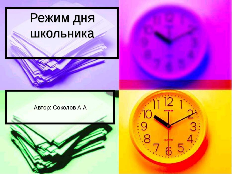 Режим дня школьника Автор: Соколов А.А
