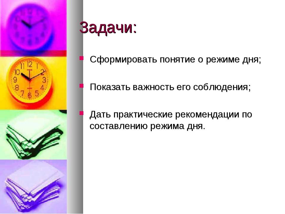 Задачи: Сформировать понятие о режиме дня; Показать важность его соблюдения;...