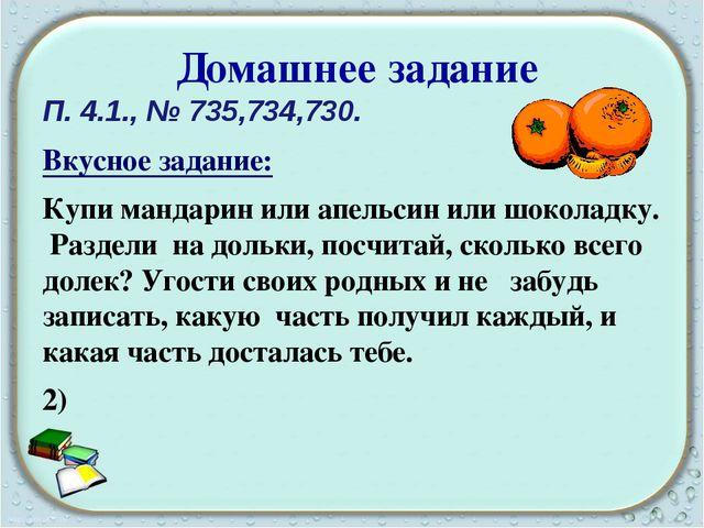 Домашнее задание П. 4.1., № 735,734,730. Вкусное задание: Купи мандарин или...